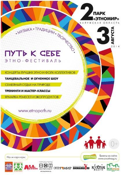 2 и 3 августа в Этномире пройдет масштабный межкультурный фестиваль «Путь к себе»