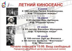 """""""Летний киносеанс"""" в ГДЦ калуга"""