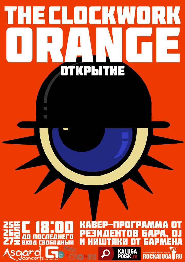 Открытие БАРа Clockwork Orange