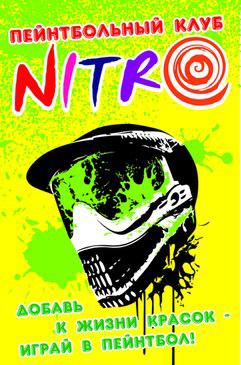 Пейнтбольный клуб «NITRO»