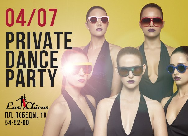 Private Dance Night в Las Chicas