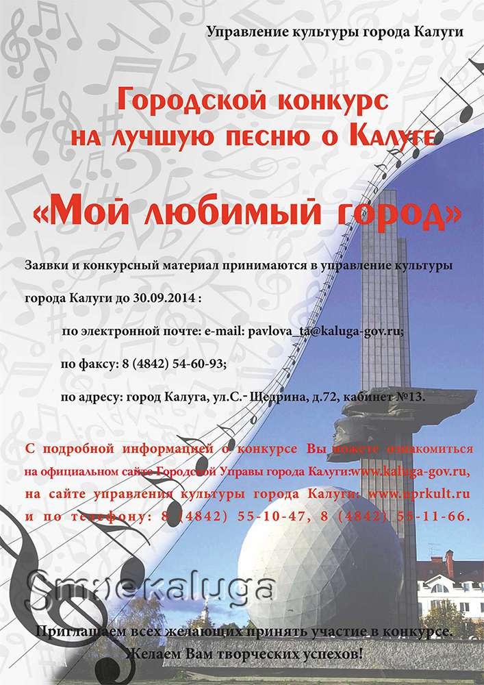 Управление культуры города объявило конкурс на лучшую песню о Калуге