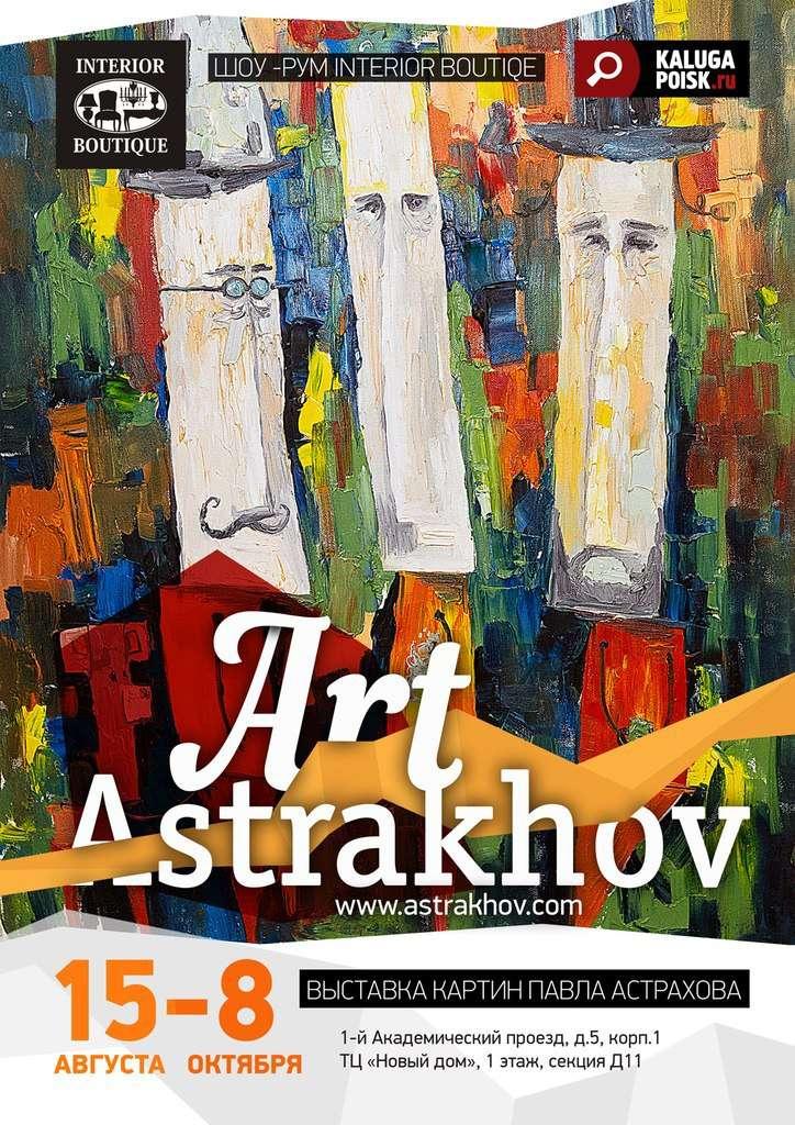 «АртАстрахов»: выставка живописи Павла Астрахова в шоу-рум INTERIOR BOUTIQUE