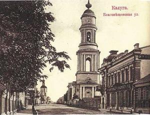 Благовещенская церковь со стороны нынешней улицы Кирова калуга