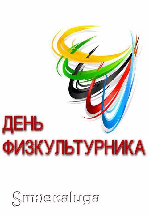 День физкультурника – 2014 в Калуге: программа праздника на Театральной площади