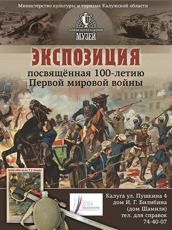 Экспозиция, посвящённая 100-летию Первой мировой войны, в Доме Шамиля