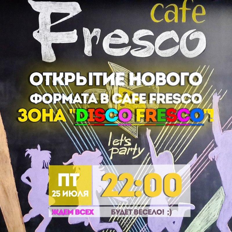 Открытие нового формата в кафе Fresco