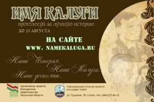 "Проект ""Имя Калуги"" калуга"
