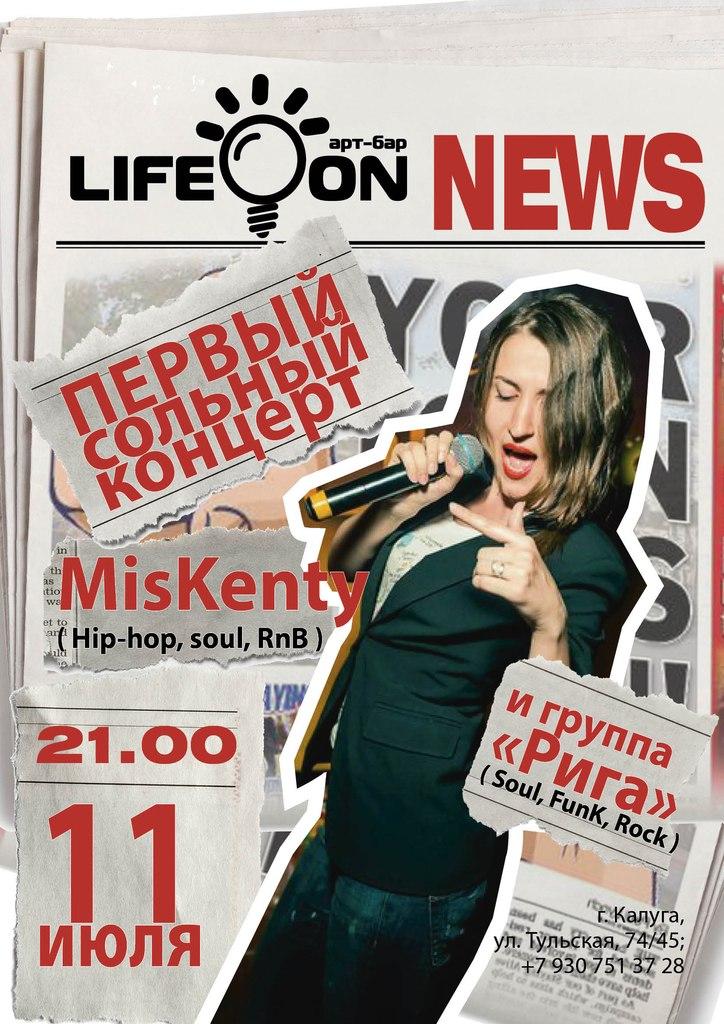 Первый сольный концерт MisKenty в арт-баре Life On