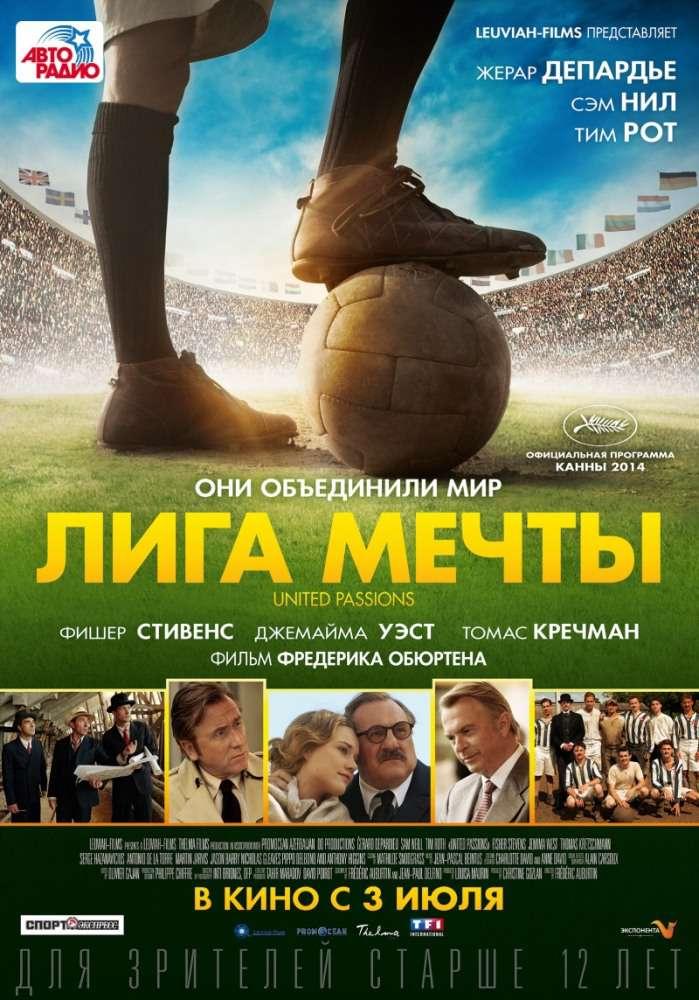 «Лига мечты» — в сети кинотеатров Синема Стар