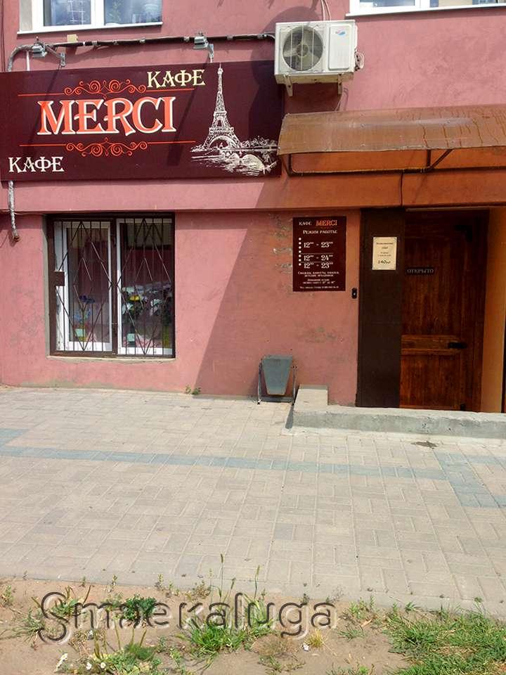 «MERCI» Кафе