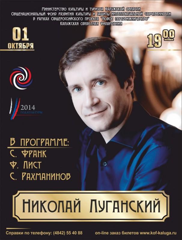 Николай Луганский в Калужской областной филармонии