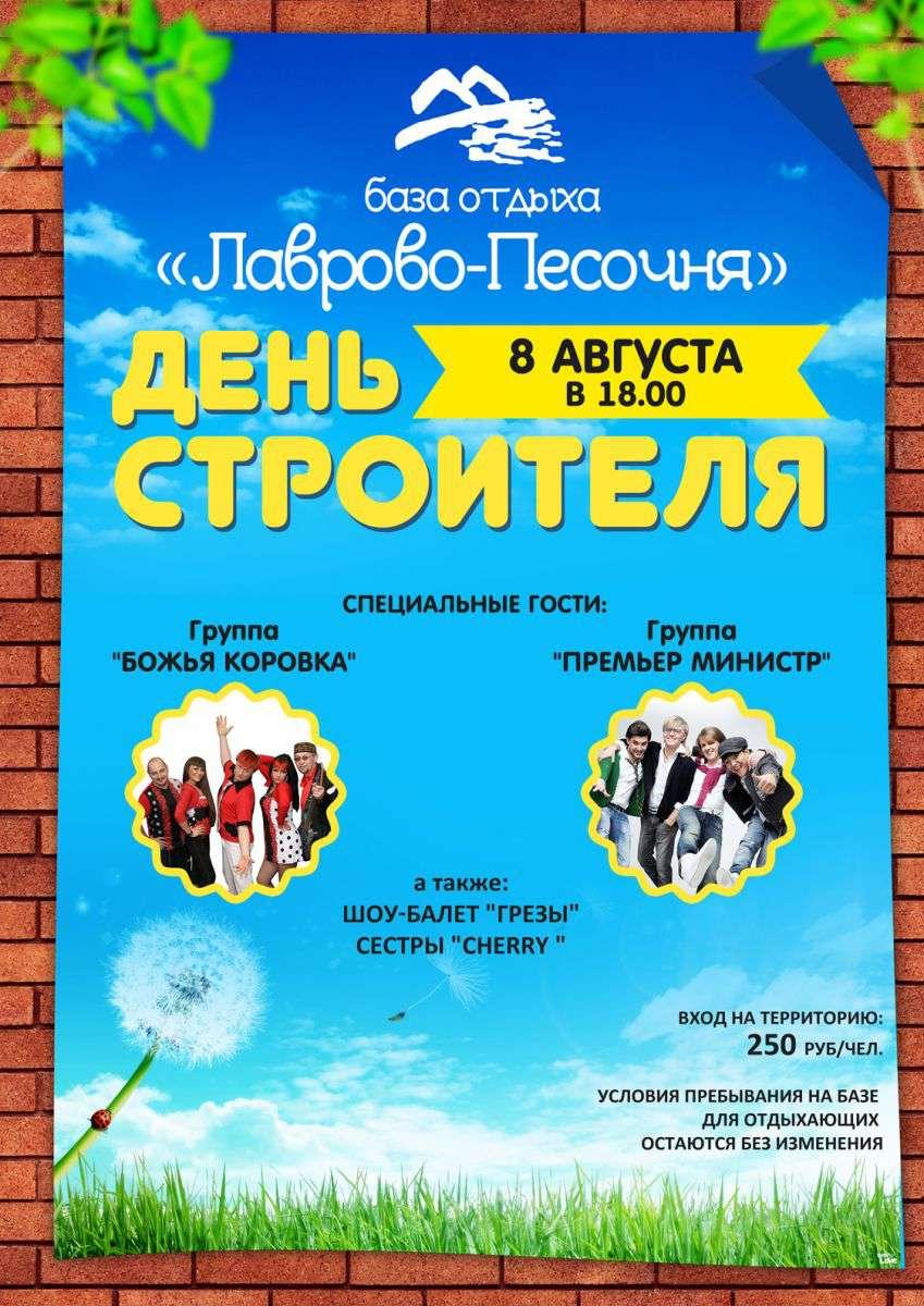 Лаврово-Песочня отметит День строителя праздничным концертом с участием «звезд»