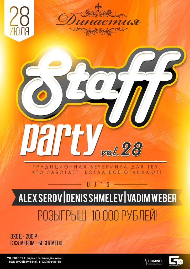STAFF PARTY VOL 28 в РК «Династия»