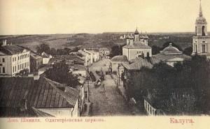 Одигитриевская церковь со стороны улицы Баумана калуга