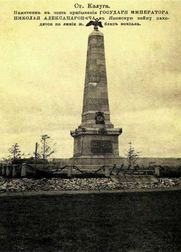 Доступное краеведение: Первый памятник в Калуге