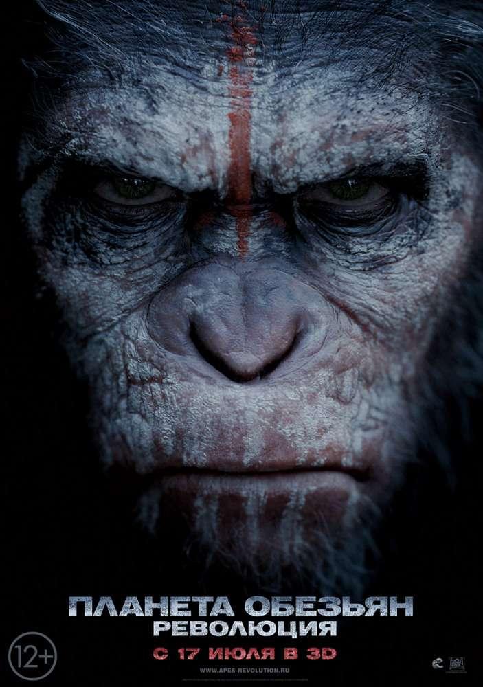 «Планета обезьян: Революция» — главная премьера этой недели