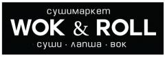 Кафе и суши-бар VOK & ROLL