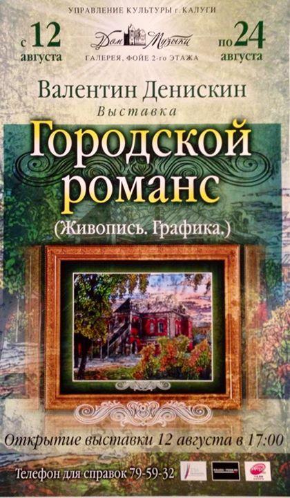 Персональная выставка Валентина Денискина «Городской романс» в галерее Дома музыки