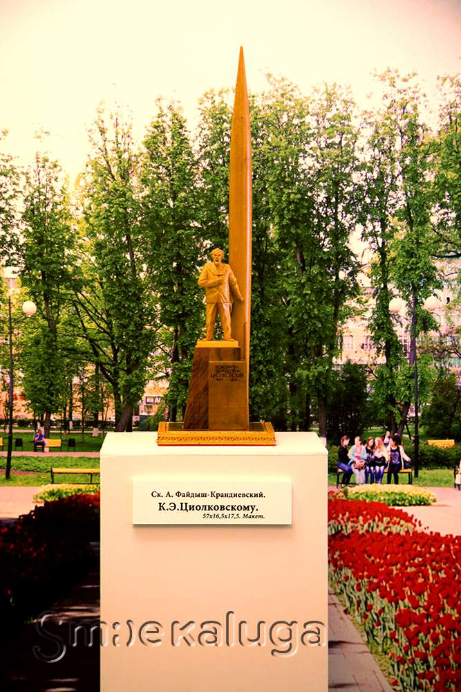 Открылась экспозиция, посвященная дружбе двух великих ученых: К. Э. Циолковского и А. Л. Чижевского