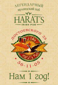 День рождения HARAT'S PUB