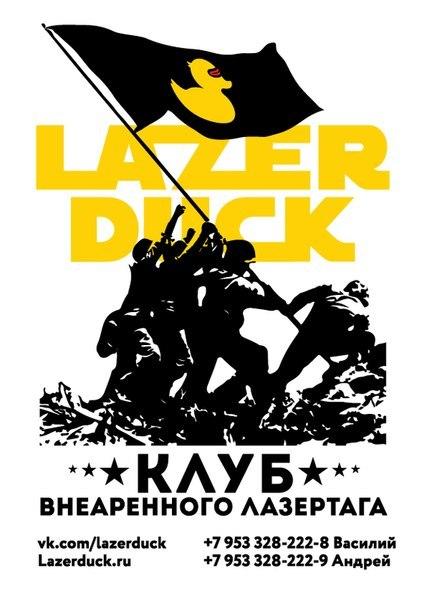 LAZER DUCK — ЛазерТаг клуб