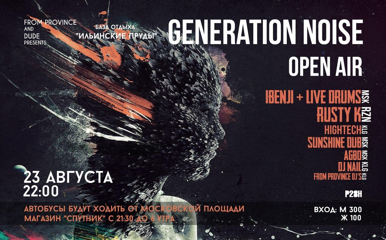Generation Noise на базе отдыха «Ильинские пруды»