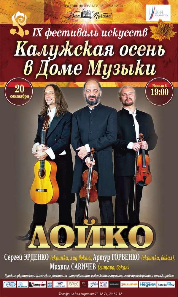 Цыганское  трио «Лойко» в Доме музыки