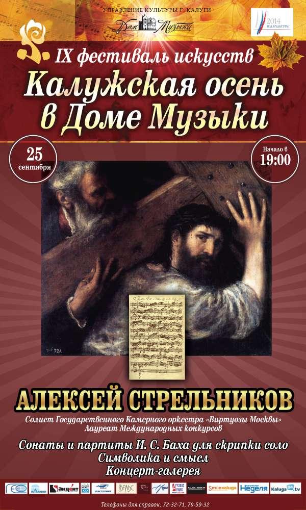 Алексей Стрельников (скрипка) в Доме музыки
