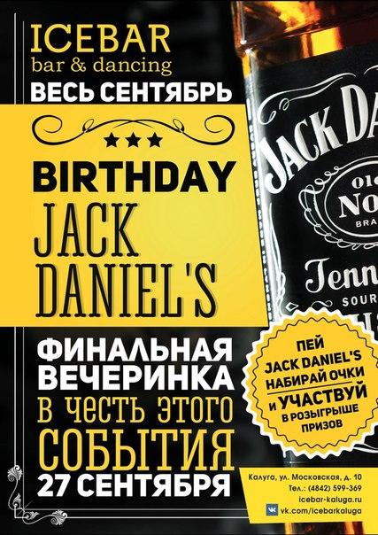 BIRTHDAY JACK DANIEL'S в ICEBAR
