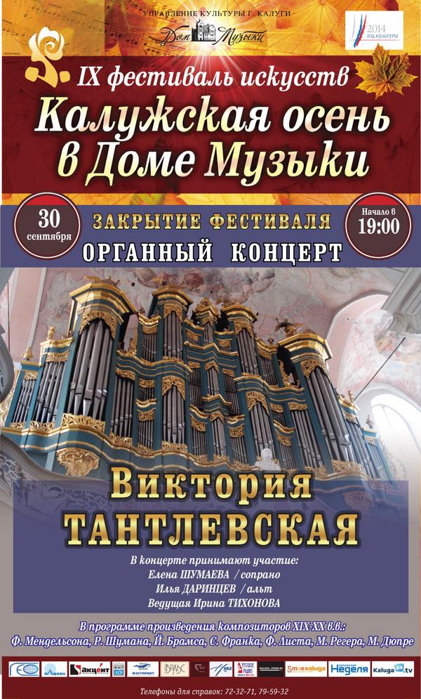 Закрытие IX фестиваля «Калужская осень в Доме музыки»