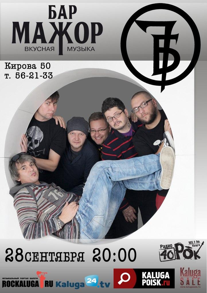 Группа «7Б» в баре «Мажор»