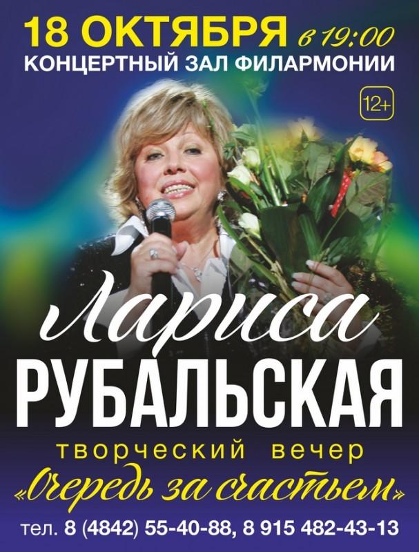 Лариса РУБАЛЬСКАЯ в Калужской областной филармонии