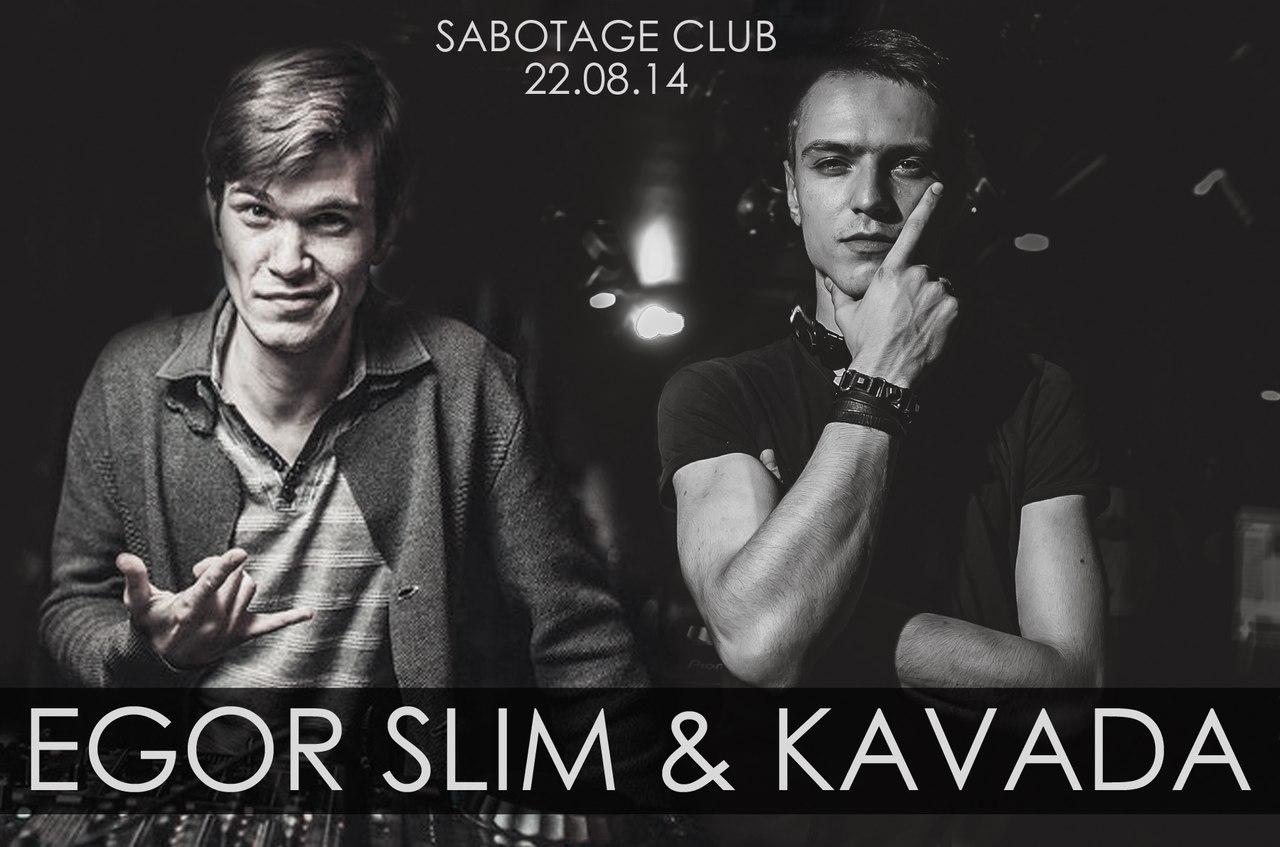 Вечеринка в клубе Саботаж