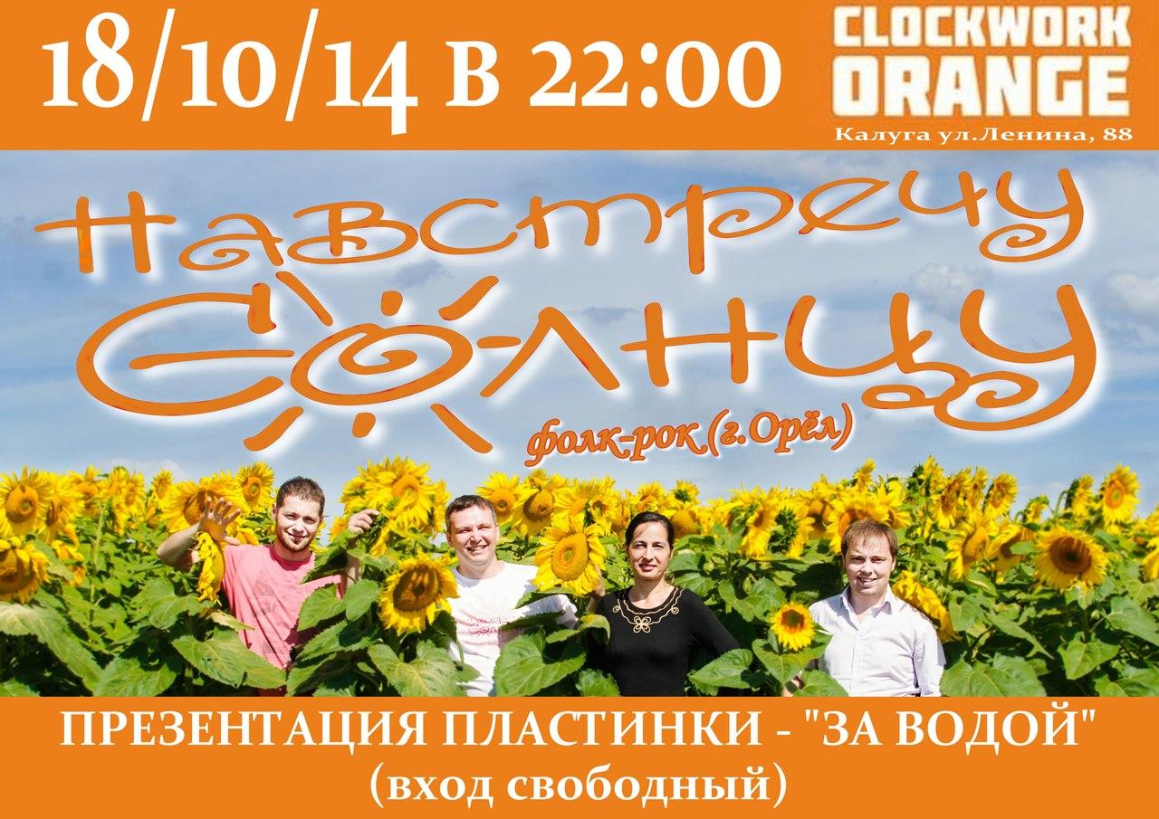 Группа НАВСТРЕЧУ СОЛНЦУ в Clockwork Orange