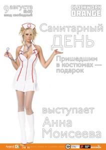 """Вечеринка """"Санитарный день"""" в баре Clockwork Orange калуга"""