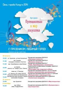 Программа ДШИ ко Дню города калуга