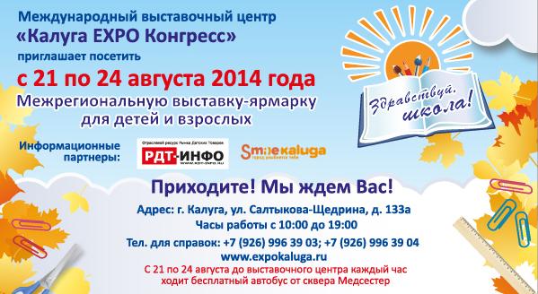 Межрегиональная выставка-ярмарка для детей и взрослых «Здравствуй, школа!»