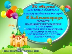 """Афиша """"Библиогород"""" в День города калуга"""