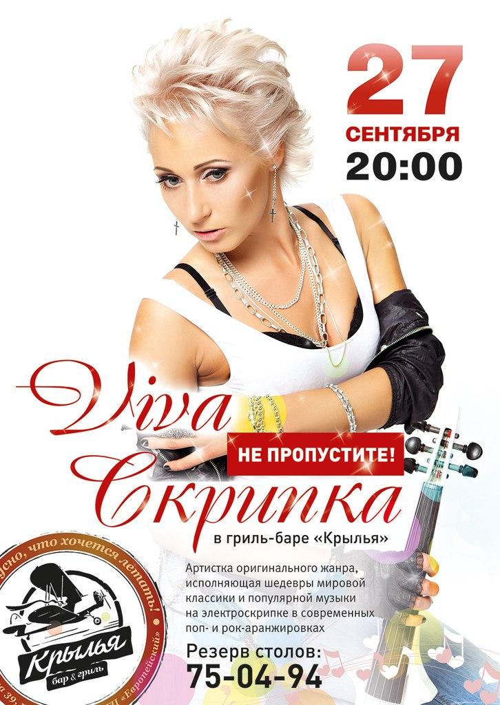 Viva Skripka! в гриль-баре «Крылья»