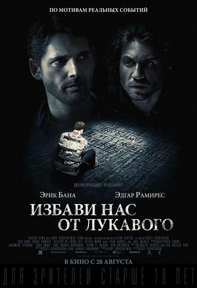 Премьера «Избави нас от лукавого» в Синема Стар пройдет ночью со среды на четверг