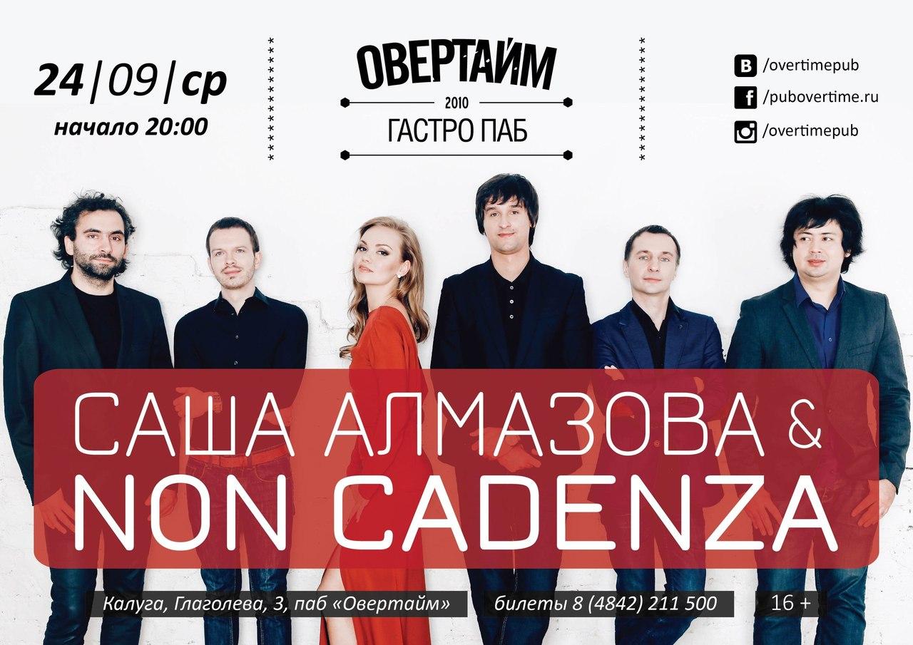 Саша Алмазова и NON CADENZA в пабе «Овертайм»