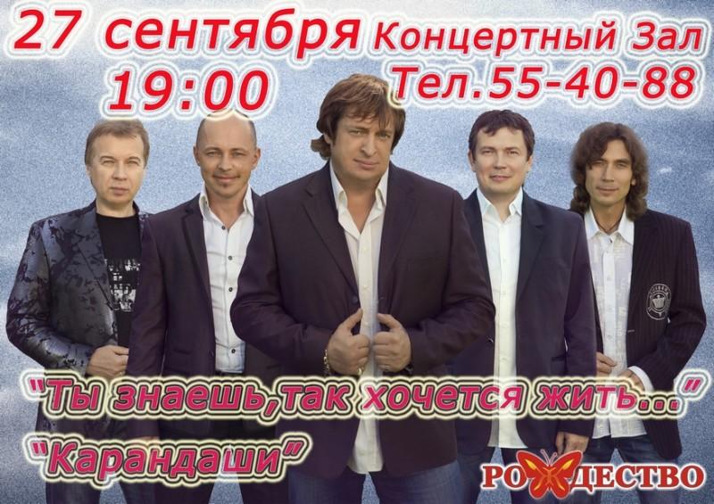 Группа «Рождество» в Калужской областной филармонии