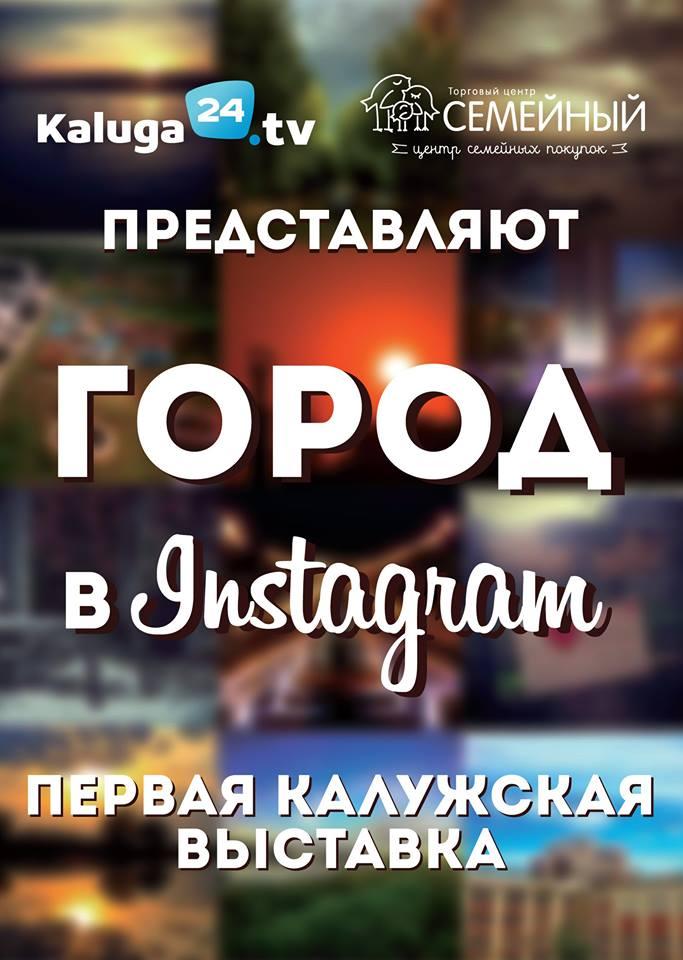 Первая калужская выставка «Город в Instagram»