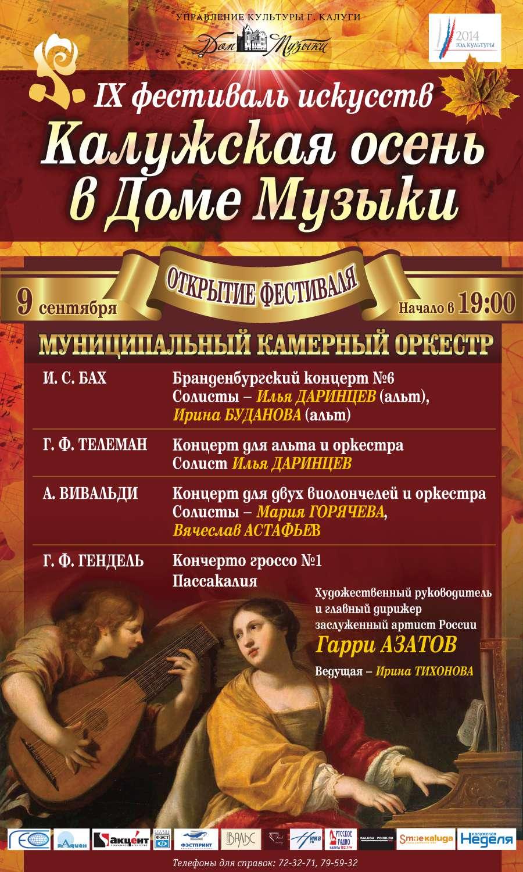 Открытие IX фестиваля «Калужская осень в Доме музыки»