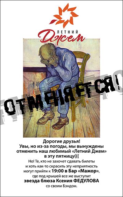 Фестиваль «Летний джем» отменен
