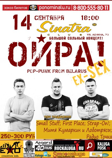 ОЙРА! (ex-SEX) + Support в РЦ «Династия»