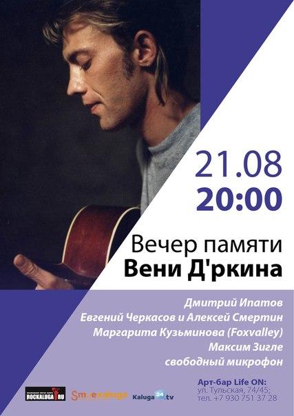 Концерт в Память Вени Д'ркина в Life On!