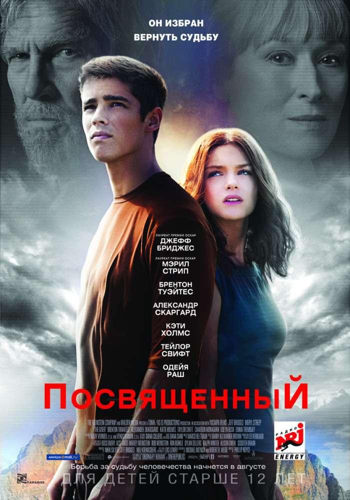 Кинотеатр Синема Стар первым покажет фильм «Посвященный»