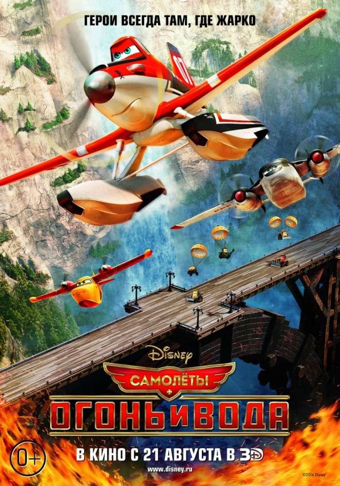 «Самолеты: Огонь и вода»: зрелищно и эмоционально